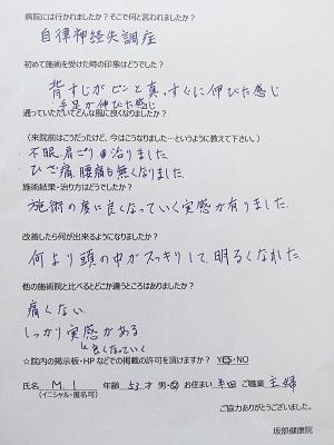 いのうさん体験談.jpg