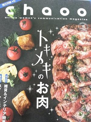 ちゃお10月配布.jpg