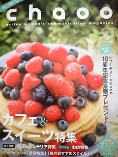 ちゃお5月H30.JPG