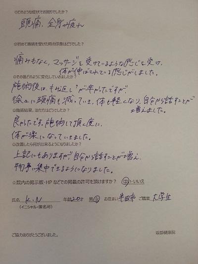なっちゃんの体験談.jpg