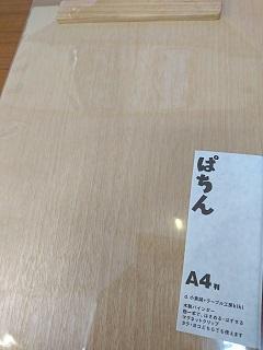 ぱちん.JPG