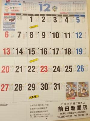 カレンダー12月.jpg