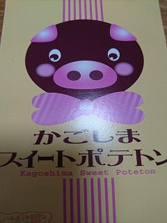 スイートポテト1.JPG