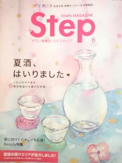 ステップ6月・29.JPG