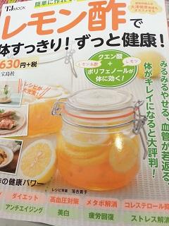 レモン酢①.jpg