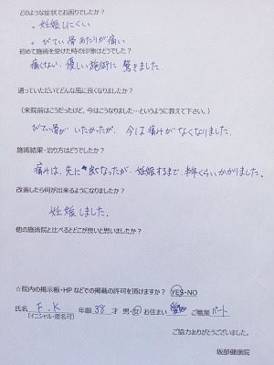 不動さんの体験談.jpg