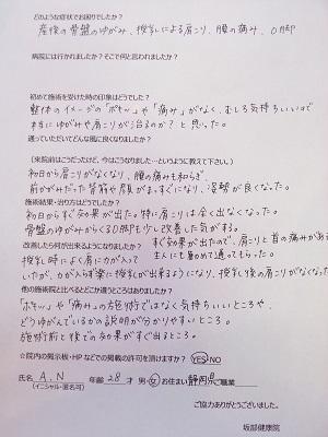 中村あいさん体験談.jpg