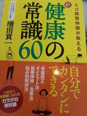 健康の常識601.jpg