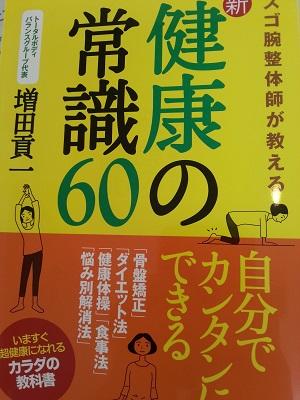 健康の60.jpg
