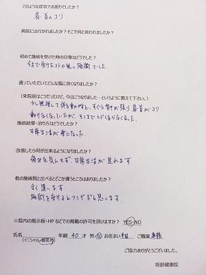 冨田さんの体験談.jpg