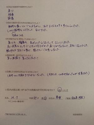 吉原さん妻体験談.jpg