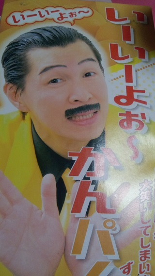 吉本2.JPG