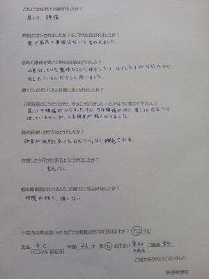 土海さんの体験談.jpg