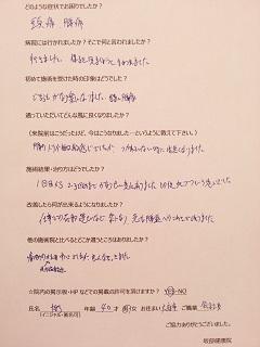 大野さん体験談.jpg