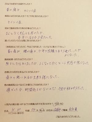 宮本名古屋の体験談.jpg