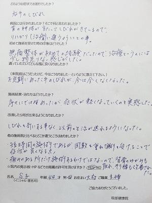 寺沢さんの体験談.jpg
