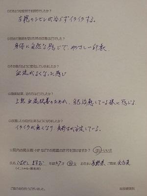 小林さんの体験談.jpg