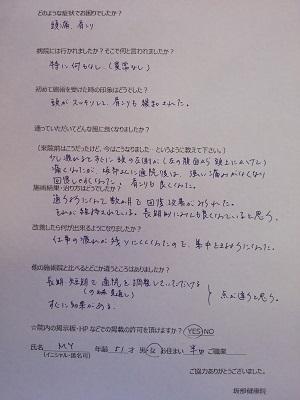 山口さんの体験談.jpg