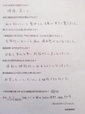 扇屋さんの体験談.jpg