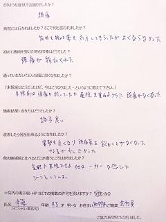 斉藤さん体験談.JPG
