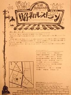 昭和レストラン2.JPG