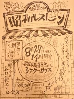 昭和レストラン.JPG