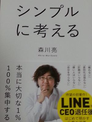 本シンプル.jpg