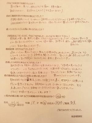 本多さん体験談.jpg