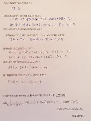 林さん体験談.jpg