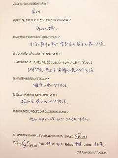 栗生さんの体験談.JPG