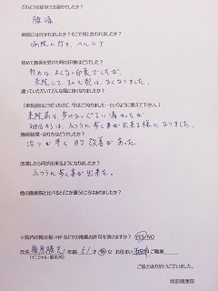 梅原さんの体験談.jpg