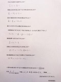 榊原幸子さんの体験談.JPG