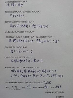 瀧田さん夫.jpg