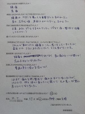 瀧田さん妻.jpg