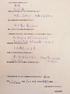 片山さん体験談.jpg