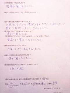 石川さかえさん体験談.JPG