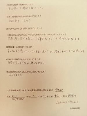 石川和美さん体験談.jpg