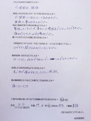 窪田さんの体験談.jpg