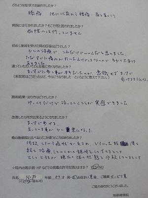 舟橋さんの体験談.jpg