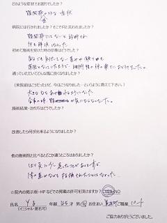茶屋さん体験談.JPG
