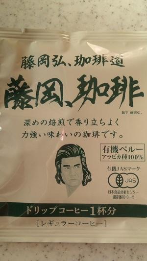 藤岡弘.JPG