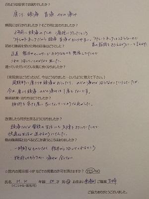 蟹江さん体験談.jpg