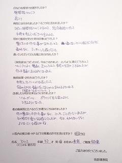 近藤美香さんの体験談.JPG