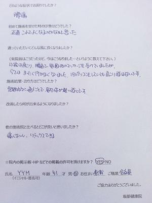 近藤美香さん体験談.jpg