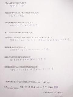 鈴木さん体験談.JPG