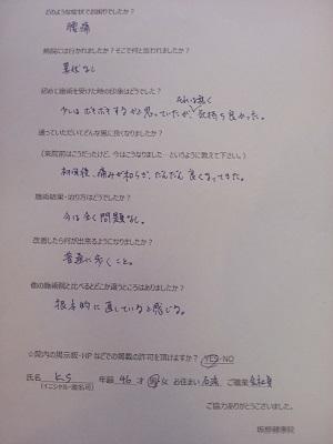 須田さんの体験談.jpg