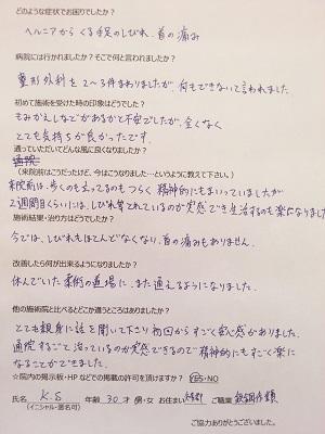 須貝さんの体験談.jpg