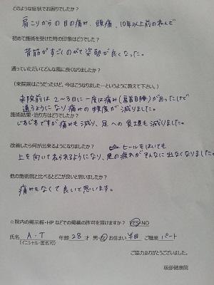 高原さんの体験談.jpg