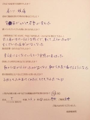 高田さん体験談.jpg