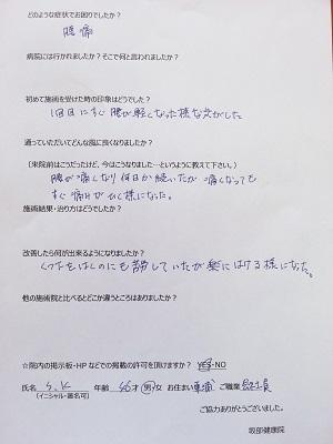 鬼頭さん体験談.jpg